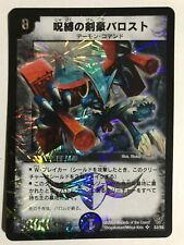 Duel Masters 2004 DM 09 S3/S5 Stallob the Lifequasher Super Rare Japanese