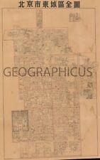 1958 PEKING  / BEIJING DONGCHENG  DISTRICT MAP