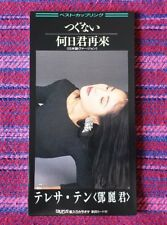 Teresa Teng ( 鄧麗君 ) ~ 何日君再來 ( Japan Press ) Cd