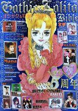 Gothic & Lolita Bible Volume 19 (December 2005) Complete, Mana, Tomo, BLOOD