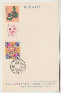 JAPAN RYUKYU ISLANDS 1969 *NEW YEAR* greeting card with NAHA RYUKYU cancel