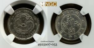 1895-07 China Hupeh L&M-185 Silver 10 Cents Dragon Coin NGC AU Details