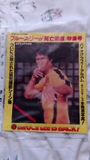 BRUCE LEE GAME OF DEATH SPECIAL ISSUE MAGAZINE
