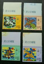 Taiwan Traditional Chinese Costume Cing Civil Official 2005 Bird Stamp title MNH