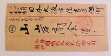 CHINA  RED BAND COVER  4cents LOCAL CANCEL   6-7-8