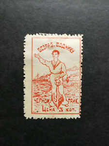 Russia old charity stamp 3 Kop Black Sea Navy