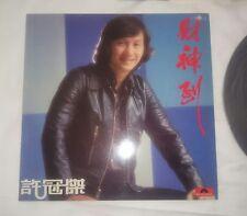 许冠杰 财神到 黑胶密纹唱片+歌词  香港 Vinyl Disc Album 1978 Polydor Hong Kong God of Fortune
