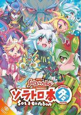 Solatorobo Book Doujinshi '' Solatoro Bon 5th Anniversary WINTER'' CyberConnect2