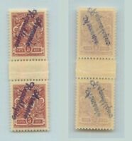 Armenia 🇦🇲 1922 5k Russia mint overprint Armenian Republic fantasy  . f7898