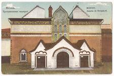 Moskow ~ Tretyakov Gallery ~ ТретьÑ�ковÑ�ÐºÐ°Ñ � ГалереÑ� Russian Antique Postcard