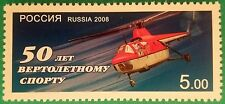 Russia 2008  MNHOG  Helicopter Mi-1,Helicopters sport 50 ann. 1948 Aviation