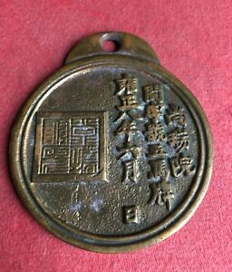 China Chinese Qing Dynasty Bronze Charm