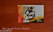 Ukrainian stamp 2005 60 ANN of VICTORY In World War WW II MNH