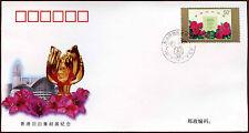 China 1998 Hong Kong Return To China Cover #C26299