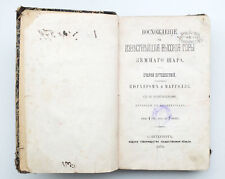 1870 Imperial Russian Climbing World's Highest Mountains book Illustrated