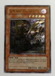 Yu-Gi-Oh! Goldd, Wu-Fürst der Finsteren Welt EEN Ultimate Rare Korean Mint