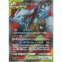 Pokemon Card Japanese Charizard & Reshiram GX 096/095 SR SM10 Full Art JAPAN