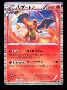 1st Edition Charizard Holo Freeze Bolt Boundaries Crossed Japanese Pokemon Card
