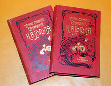 NICOLAY GOGOL WORKS Original ANTIQUE BOOKS old Russian Print 1900
