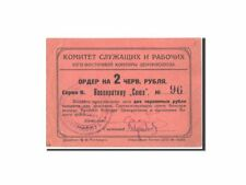 """[#460202] Russia, Rostov-on-Don, Cooperative """"Soyuz"""", 2 Roubles, 1924"""