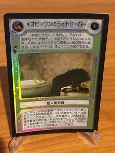Star Wars CCG OBI-WAN'S LIGHTSABER JAPANESE Reflections 3 Foil