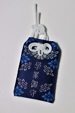 Good Luck Charm for Educational Success - Japanese Shinto Omamori - Blue