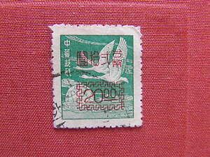 China Taiwan 1951 Flying Geese 20 $ Used 1 Stamp See  photos