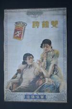 Chinese Advertising Poster for Double Crane Magnum Cigarettes, Two women smoking