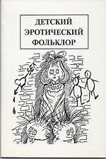 Детский эротический фольклор. Children Erotic Folclore in Russian 1995