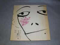 Japan Modern Art Limited Edition Japanese Book Shinichiro Wakao Signed 1962