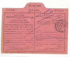 AJ249 1930s EGYPT Postal Notice of receipt