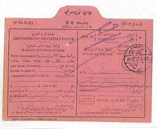 AJ249 1930s EGYPT Postal Notice of receipt