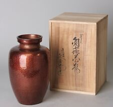 Japanese  20th century hand hammered copper vase by Kyuhoudo with signed box Y65