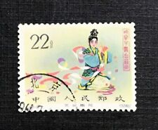 PRC.china stamp,C94( 8-6). used, cto .see scan & description.