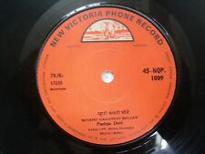 GEET SONGS PUSHPA DEVI MODARAM MARWARI rare EP RECORD 45 vinyl INDIA EX