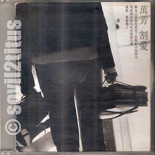 CD 1996 Wan Fang 萬芳 割愛 #3561