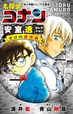 Detective Conan Zero the Enforcer Sellection Toru Amuro Japan Anime Manga NEW