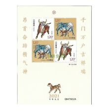 2021-1 CHINA YEAR OF THE OX SHEETLET OF 4V