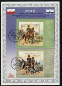 ISRAEL POLAND STAMPS 2009 JOINT ISSUE SOUVENIR LEAF CARMEL # 577