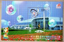 Macau Macao 2006 Science & Technology Invention Contest S/S