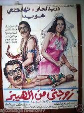 2sht Zawjati Min Hippies زوجتي من الهيبيز Dourid Laham Lebanese Film Poster 70s