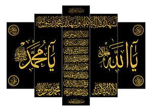 "Large 5 Panel Islamic Calligraphy Wall Art Canvas 36""x56"" YA Allah -YA Muhammad"