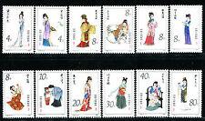 CHINA PRC 1981 T69, Scott 1749-60 A Dream of Red Mansions 红楼梦 MNH