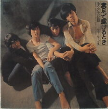 Rare Japanese Band Four Leaves - Running Barefooted Story of a Boy NM!!