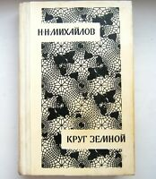 Nikolay Mikhailov Soviet Russia Hardcover book ussr Russian book