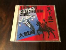 SYSTEM SOFT SUPER SIMULATION SOUND - MSX Video Game CD Soundtrack - 1990 JAPAN