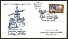 "Israel 1976 El Al Flight 015 Cover Israel to Philadelphia ""Interphil"" 25.04.1976"