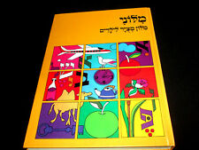 Illustrated Hebrew Dictionay for Children - Wörterbuch in hebräisch