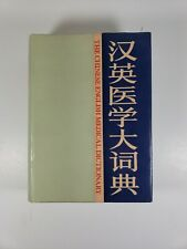 The Chinese English Medical Dictionary