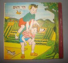 jewish judaica vintage children book HEY HOP Palestine ? israel ? hebrew color
